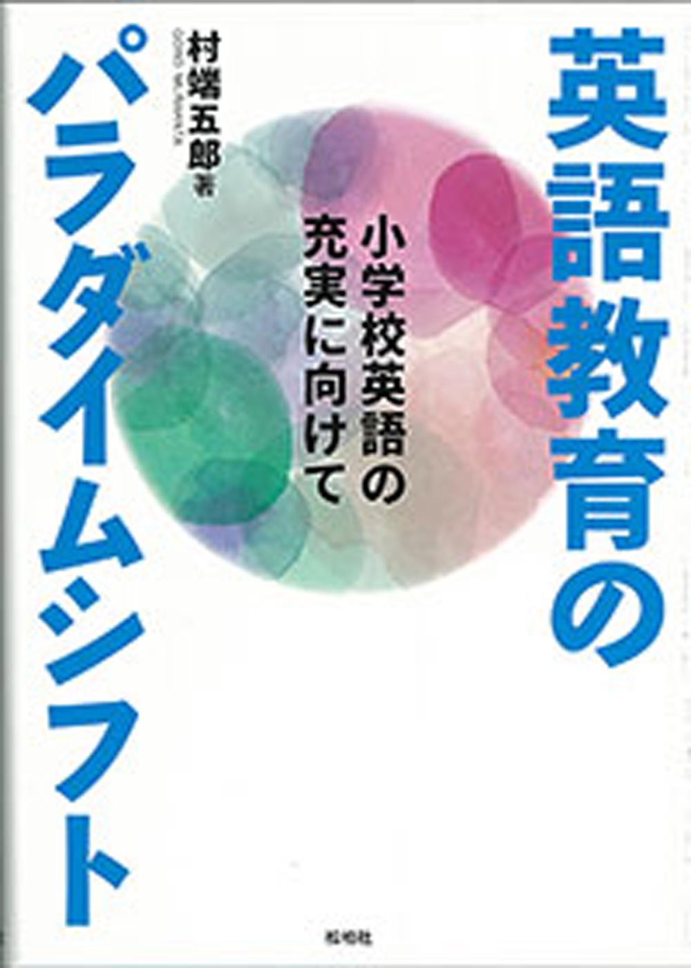 図書出版 松柏社